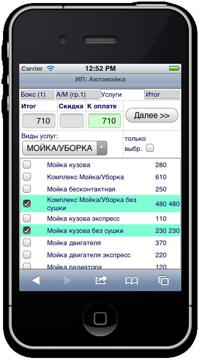 Программа для автомойки ИПальм: Автомойка