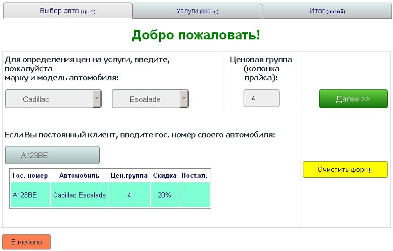 Панель клиента программы ИП:Автомойка. Выбор автомобиля