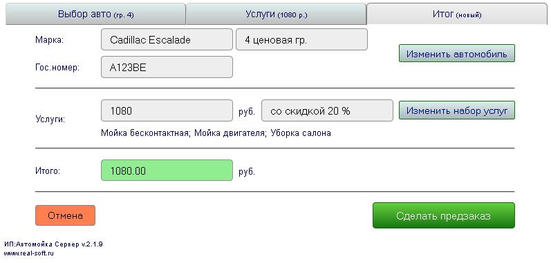 Панель клиента программы ИП:Автомойка. Итоговое окно
