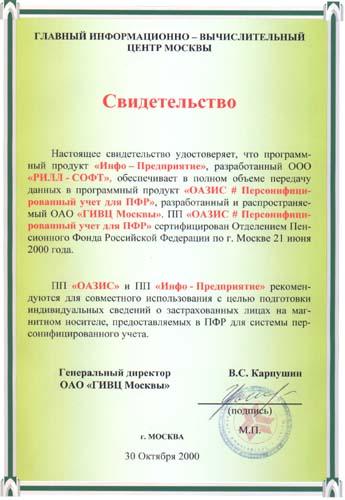 В целях создания комфортных условий для плательщиков страховых взносов с 22 ноября 2013 года отделением пфр по
